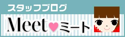 スタッフブログ meetミート